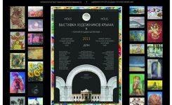 Ночная Выставка в Усадьбе Шатилова