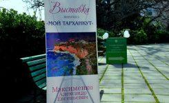 Открытие выставки живописи Максименко Александра «МОЙ ТАРХАНКУТ»» в художественной галерее Никитского Ботанического Сада.